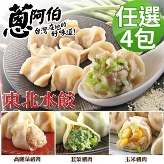 【蔥阿伯】東北手工捏花高麗菜/韭菜/玉米/水餃900g/約50顆x4