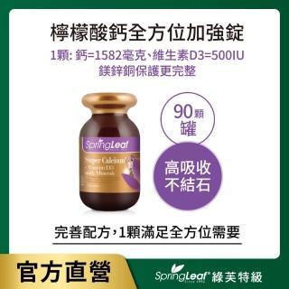 【綠芙特級】檸檬酸鈣全方位加強錠(90顆/瓶)