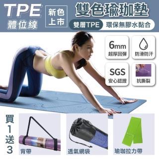【Finder】買1送3_TPE雙色輔助線瑜珈墊-8色可選(贈背帶+透氣網袋+美臀帶)/