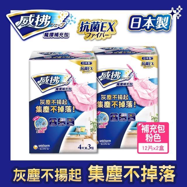 【威拂】魔撢補充包粉色組(12片x2盒