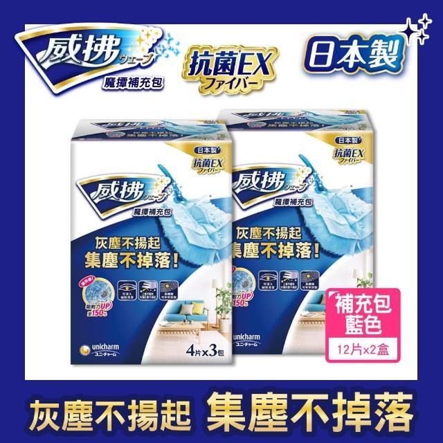 【威拂】魔撢補充包藍色組(12片x2盒