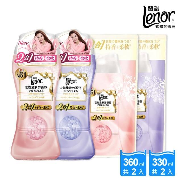 【蘭諾Lenor】2合1衣物柔軟芳香豆