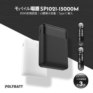【POLYBATT】雙輸出 10000mAh 行動電源 SP1021(通過BSMI認證 台灣製造)