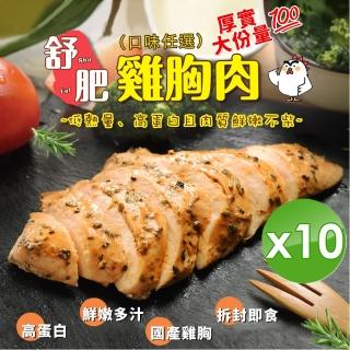 【ichicken 艾其肯】厚食大份量鮮嫩舒肥雞胸肉(6種口味任選-10入組)
