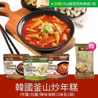 【韓國釜山】經典綜合魚板炒年糕6袋組★送蔬菜魚板X1袋(炸醬/白醬/辣味)
