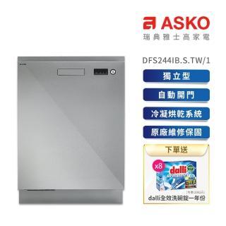 【瑞典ASKO】洗碗機DFS244IB.S獨立型(不鏽鋼/110V)