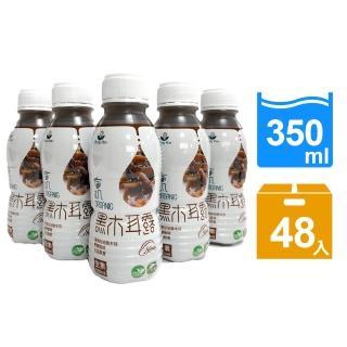 【雙認證】誠漢有機黑木耳露350ml/瓶 24瓶/箱*2
