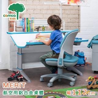 【comta kids 可馬特精品】MERIT擇優創意兒童成長學習桌‧幅112cm-藍(書桌)