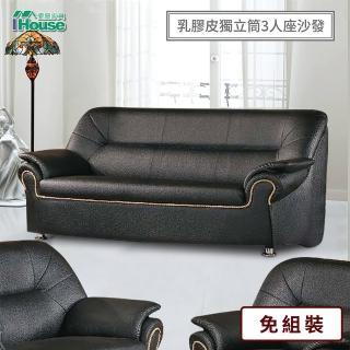 【IHouse】零九 乳膠厚皮獨立筒沙發 3人座