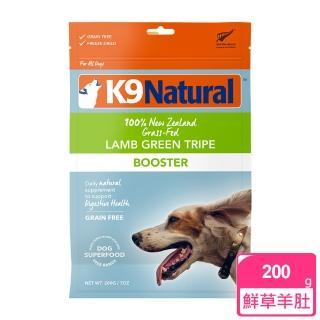 【K9 Natural】狗狗生食餐 冷凍乾燥-鮮草羊肚 200G(狗飼料 羊肚)