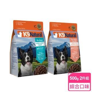 【K9 Natural】狗狗生食餐 冷凍乾燥-牛鱈/羊鮭 500G 兩件組(狗飼料 牛肉 羊肉 鮭魚 鱈魚)