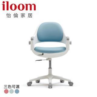 【iloom 怡倫家居】SIDIZ Ringo 雙用版 專注學習兒童成長椅(3色可選 固定旋轉兩用型)