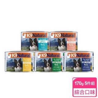 【K9 Natural】90%鮮燉生肉主食狗罐 綜合口味 170G-5入(狗罐頭 羊肉 雞肉 牛肉 牛鱈 羊鮭 牛肚)
