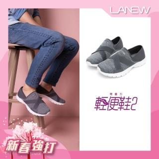 【LA NEW】懶人鞋2.0 輕量休閒鞋 輕便鞋(男女款)