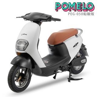 【向銓】POMELO電動自行車 PEG-050 鉛酸版