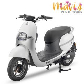 【向銓】Mavis 電動自行車 PEG-036 鉛酸版(電動車)