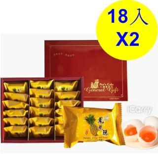 【小潘鳳梨酥】禮盒鳳凰酥18入2入組(知名伴手禮)