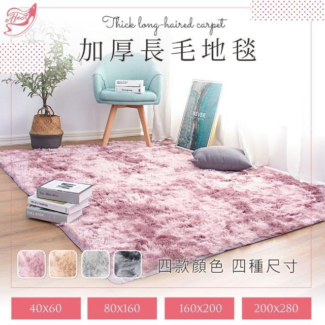 【Effect】現代簡約加厚長毛絨毛防滑地毯(200X280cm)/