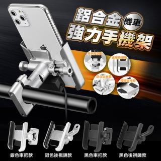 鋁合金機車強力手機架/