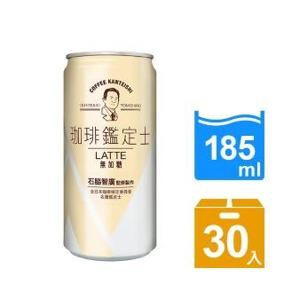 【珈琲鑑定士】拿鐵無加糖185g*30入(珈琲鑑定士)