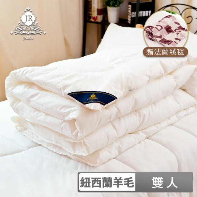 【JAROI】100%紐西蘭進口純羊毛被2kg(送法蘭絨萬用毯)/