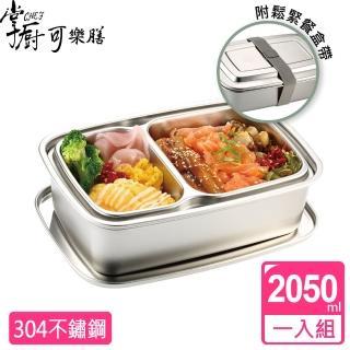 【掌廚可樂膳】304不鏽鋼雙層便當盒
