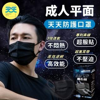 【天天】成人平面醫療口罩-隕石黑(30入/盒)