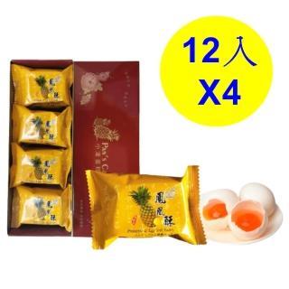 【小潘鳳梨酥】禮盒鳳凰酥12入4入組(知名伴手禮)