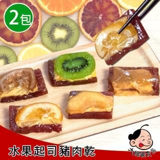 【大嬸婆】黃金水果起司豬肉乾2件組(奇異果/柳橙/香柚/蘋果/檸檬)