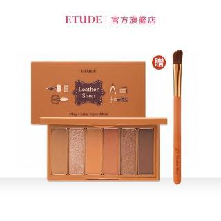 【ETUDE HOUSE】EC獨家-皮革工作室眼彩刷具組(禮盒組)