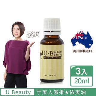【U Beauty 澳洲依美油】雙11限定-于美人代言澳洲國寶鴯苗鳥菁華油(3入搶購組)