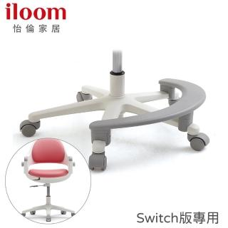【iloom 怡倫家居】專案_圓形形腳踏板(SIDIZ Ringo Switch版專用)
