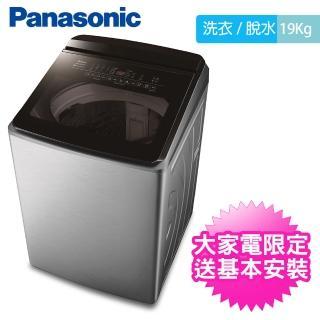 【樂美雅餐具組★國際牌】19公斤雙科技溫水洗淨變頻洗衣機-不鏽鋼(NA-V190KBS-S)