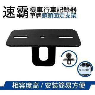 【速霸】機車行車記錄器鏡頭支架(車牌支架/固定架/L型架)