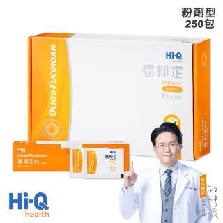 【褐抑定】小分子褐藻醣膠 加強配方 粉劑型 250包(粉劑裝禮盒)