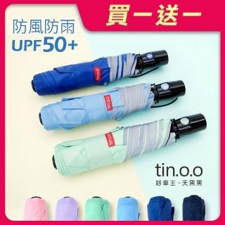 【好傘王】電光輕大自動傘 超輕量/不透光/抗UV防曬/晴雨傘/防潑水/抗風雨傘(買一送一)