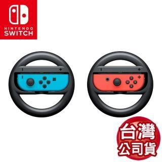 【Nintendo 任天堂】Switch Joy-Con手把專用賽車方向盤1組2入(台灣公司貨)