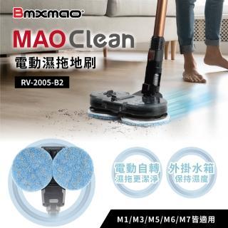 【Bmxmao】MAO Clean 電動濕拖地刷 RV-2005-B2