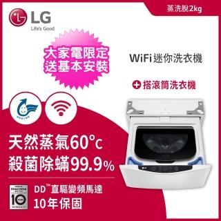 【LG 樂金】迷你洗衣機 冰磁白(WT-SD200AHW/2.0公斤洗衣容量)