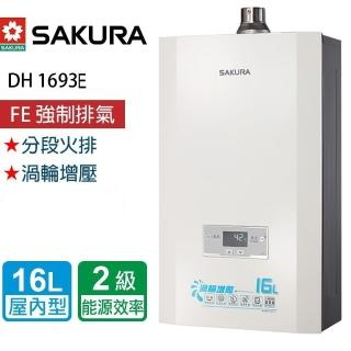 SAKURA 櫻花DH1693E 16L_渦輪增壓恆溫熱水器(北北基含基本安裝)