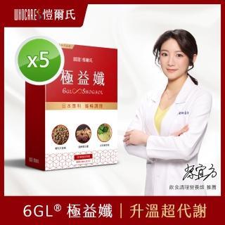 【WhoCareS 愷爾氏】馬國畢 陳真推薦_6GL極益孅膠囊5入組(30顆/盒)