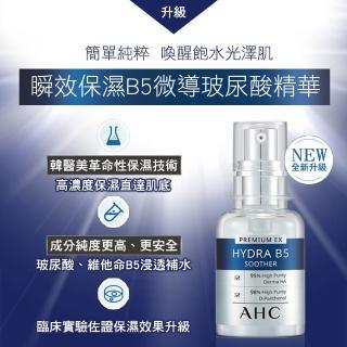 【AHC】買一送一瞬效保濕B5微導 玻尿酸精華 30ML
