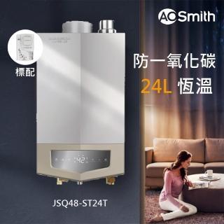 【A.O.Smith】美國百年品牌 商用級不鏽鋼換熱器瓦斯熱水器 24L(JSQ48-ST24T 24L 不鏽鋼換熱器熱水器)