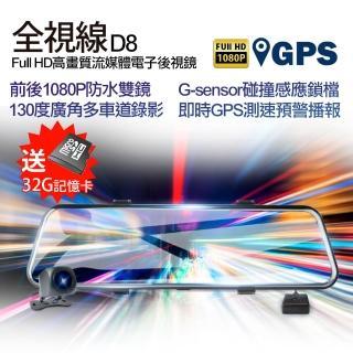 【全視線】D8 GPS測速預警前後1080P高畫質流媒體電子後視鏡