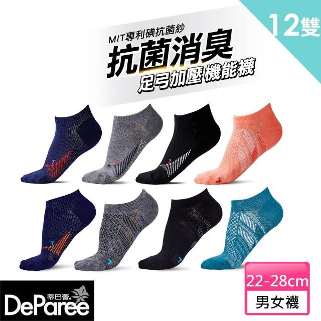 【蒂巴蕾】碘抗菌消臭足弓加壓機能襪-12雙組(除臭襪/運動襪)/