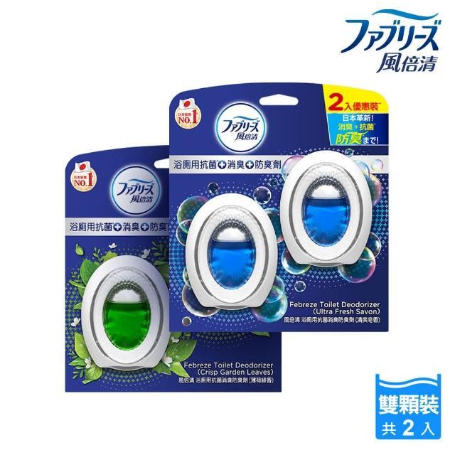 【日本風倍清】浴廁用抗菌消臭防臭劑/芳香劑