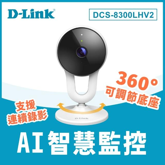 【D-Link】友訊★DCS-8300LHV2