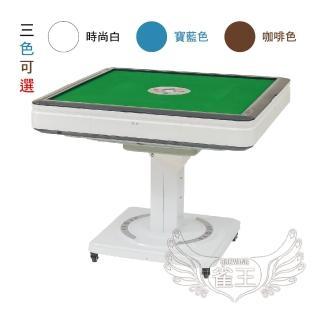 【雀王】雀王TT超薄電動折疊型電動麻將桌-3色(2020年繽紛上市)
