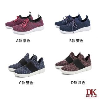 【DK 高博士】輕量百搭 氣墊休閒鞋(共四款)