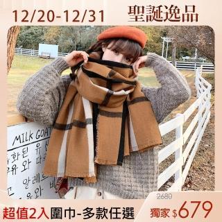 【KISSDIAMOND】超值2件組歐美百年經典印花舒適保暖圍巾/披肩(專櫃同款)